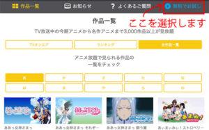 ソフトバンクのアニメ放題無料期間の申し込み方法