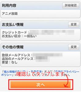 アニメ放題 Yahoo!ウォレット支払い方法を登録