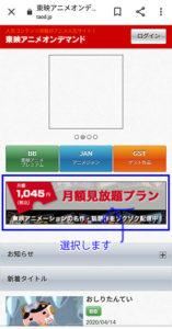 東映アニメオンデマンドの「月額見放題プラン会員」の登録方法