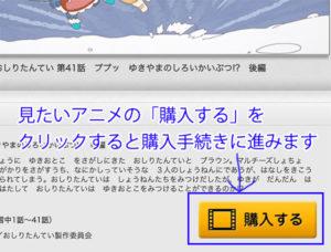東映アニメオンデマンドの「レンタル作品」の購入方法