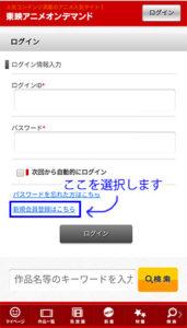 東映アニメオンデマンドの「新規会員登録はこちら」をタップ