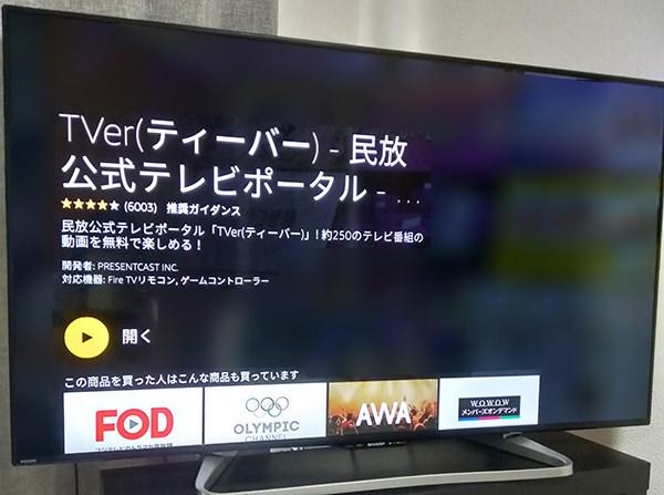 テレビからTVerを視聴する方法