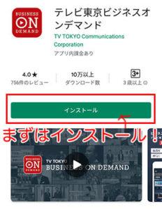 テレビ東京ビジネスオンデマンドスマホアプリをインストール