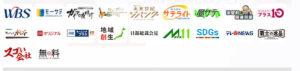 テレビ東京ビジネスオンデマンドで視聴できる番組