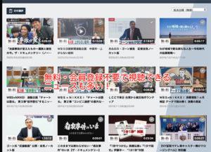 テレビ東京ビジネスオンデマンドの会員登録不要で無料視聴
