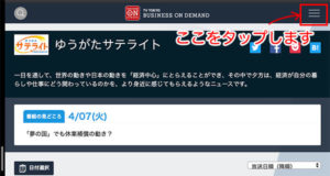 テレビ東京ビジネスオンデマンドWeb会員の解約方法