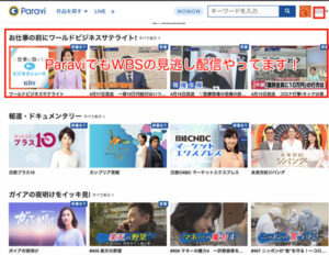 WBSの見逃し配信はテレビ東京ビジネスオンデマンドだけではなくparaviでも視聴可能