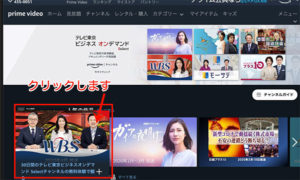 Amazon Prime Videoからテレビ東京ビジネスオンデマンドに加入する方法