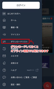 テレビ東京ビジネスオンデマンドのスマホアプリのダウンロード機能