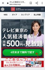 テレビ東京ビジネスオンデマンド「Web会員」無料期間の申込みの流れ