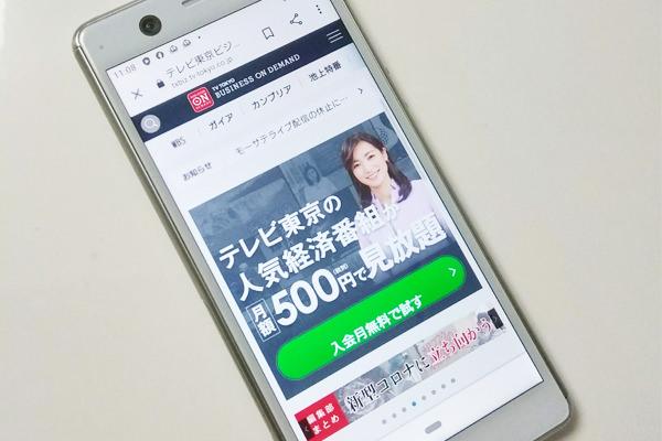テレビ東京ビジネスオンデマンドの評判は?料金・無料期間・解約方法なども解説