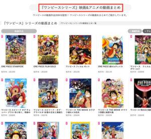 ビデオマーケット『ワンピースシリーズ』映画&アニメの動画まとめ