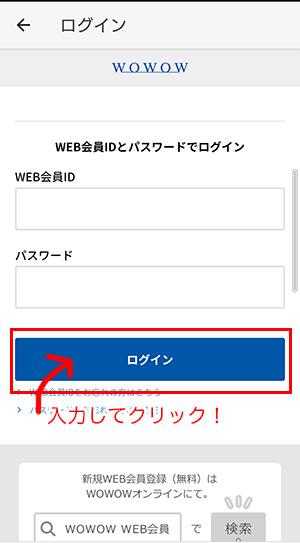 WOWOWメンバーズオンデマンドのアプリにログイン