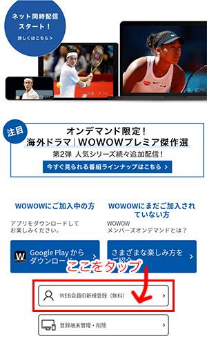 WOWOWのWEB会員IDの登録方法