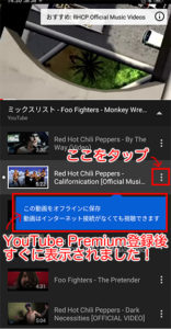 YouTube Premiumの機能がポップアップで表示