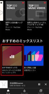 YouTube Music Premium おすすめのミックスリスト
