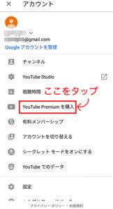 「YouTube Premiumを購入」をタップ