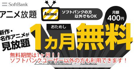 アニメ放題の配信数は3,000作品以上