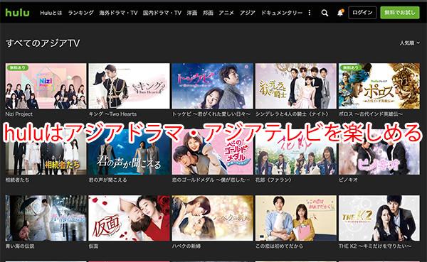 huluで韓国・中国ドラマを見る