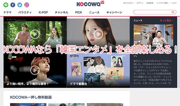 「KOCOWA」という動画配信サービス