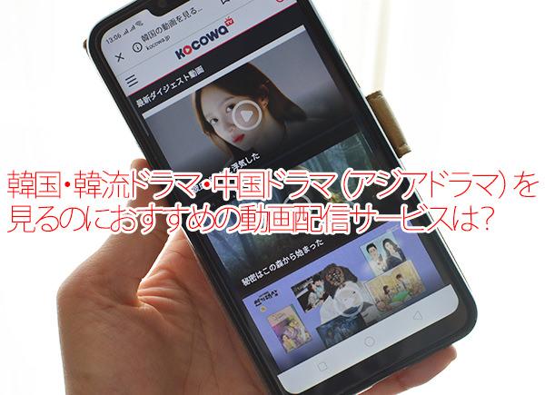 韓国(韓流)・中国などアジアドラマ視聴でオススメの動画配信サービスを比較