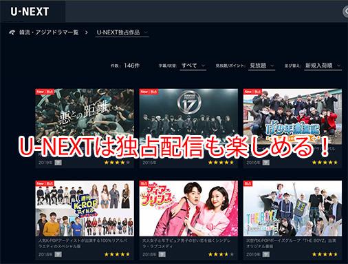 U-NEXTで韓国・中国ドラマを見る