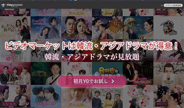 ビデオマーケットで韓国・中国ドラマを見る