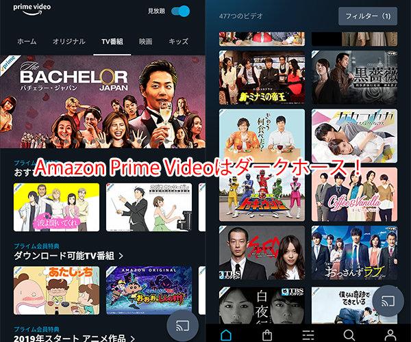 Amazon Prime Video(アマゾン プライム ビデオ)も日本ドラマ視聴で見逃せない