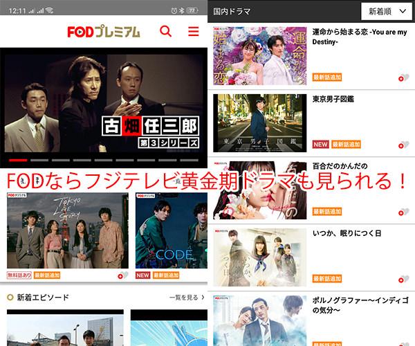 FOD(フジテレビオンデマンド)はフジテレビ系の日本ドラマが見られる