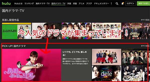 hulu「PICK UP!国内ドラマ」カテゴリ