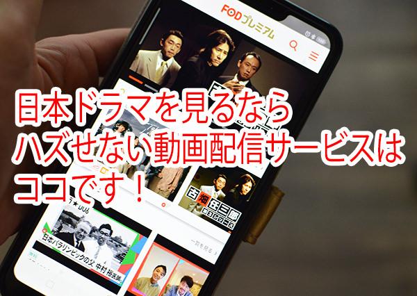日本ドラマを見るのにおすすめの動画配信サービスを比較