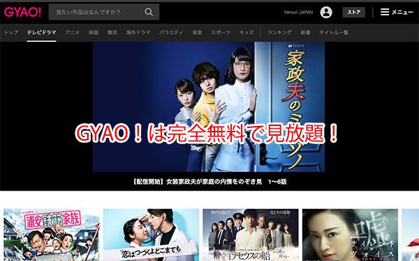 GYAO!は総合的にドラマの見逃し配信を視聴できます