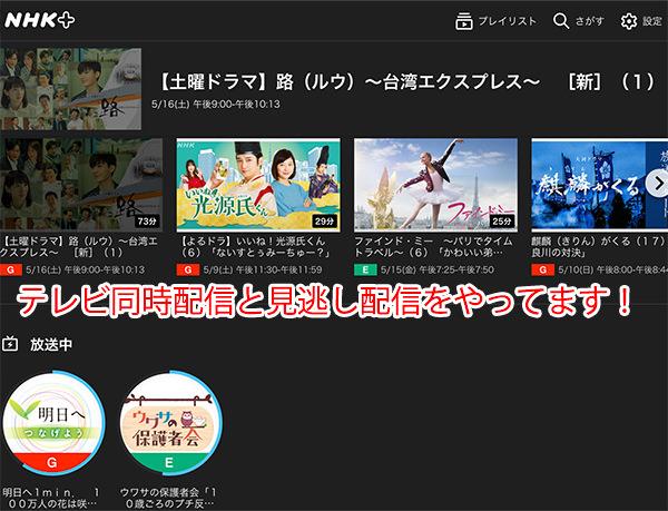 「NHK+(NHKプラス)」はNHKドラマの見逃し配信を見られます