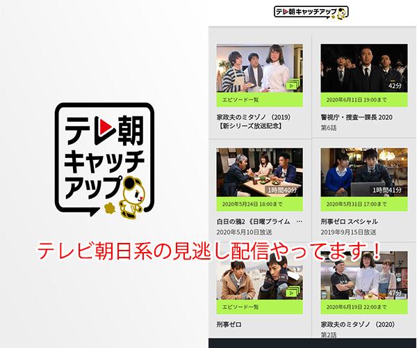 「テレ朝キャッチアップ」はテレビ朝日系のドラマ