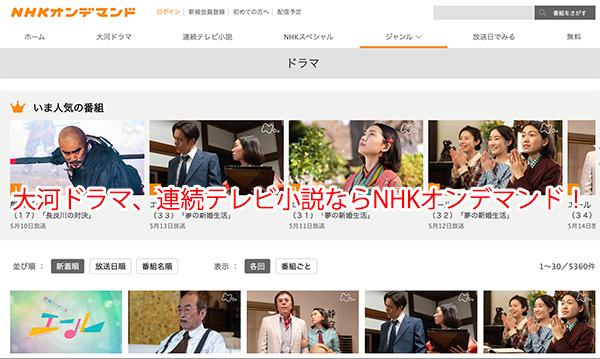 NHKオンデマンドは大河ドラマ・連続テレビ小説などNHKのドラマを見られる