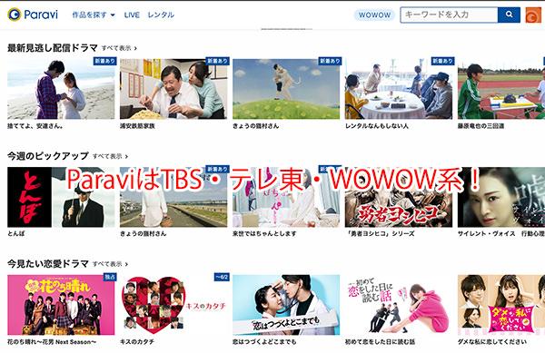 「Paravi(パラビ)」はTBS・テレ東・WOWOW系の日本ドラマが見られる