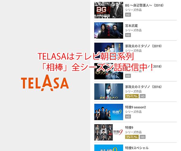 TELASA(テラサ)はテレビ朝日系の日本ドラマが見られる