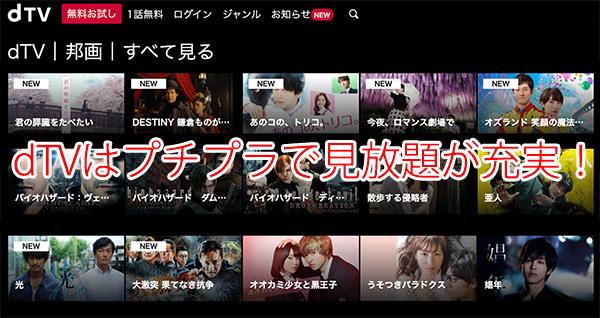 dTVは「見放題」と「レンタル」で構成されている動画配信サービス