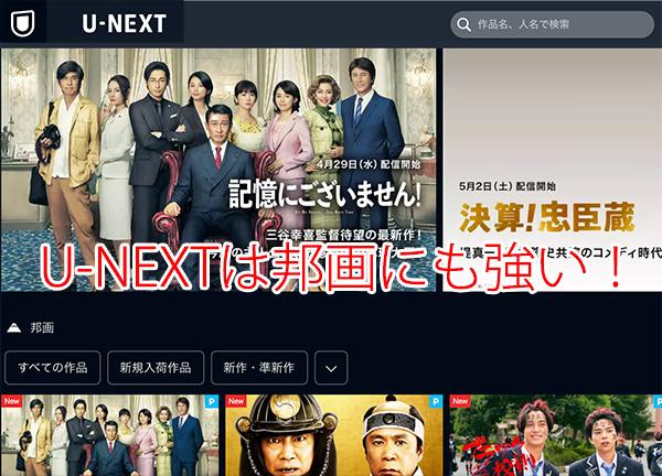 U-NEXTは月額料金が2,189円(税込)