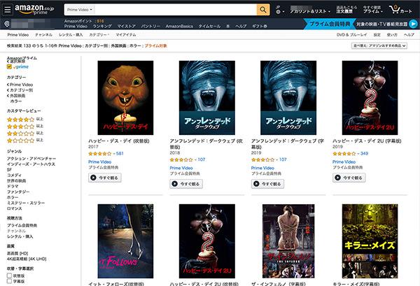 Amazon Prime Videoはホラーもバラエティ豊富