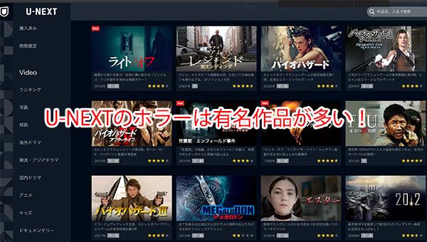 ホラー映画がたくさん視聴できる動画配信サービスは「U-NEXT」