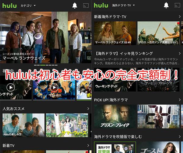 huluは安心の定額料金で海外ドラマ見放題