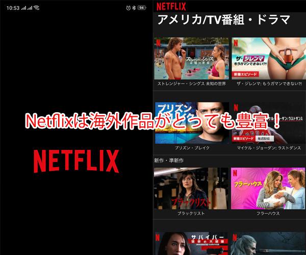Netflixはオリジナル海外ドラマも強い!
