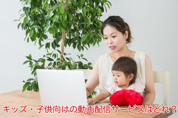 子供(キッズ)におすすめの動画配信サービスを比較