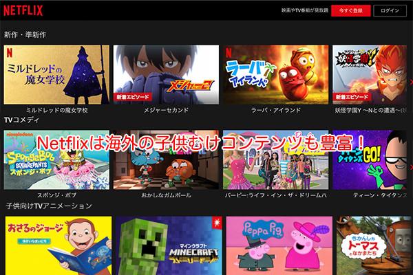 「Netflix」は海外の子供むけ動画にも強い