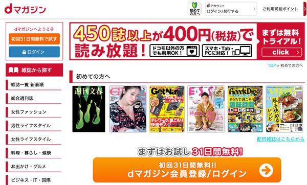 dTVの「dマガジン」は450誌が読み放題