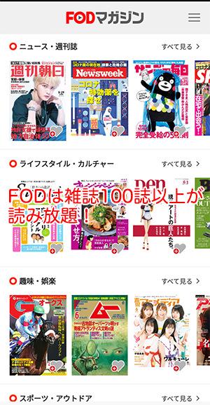 FOD(フジテレビオンデマンド)はコスパ良し!低料金で漫画・雑誌が読める