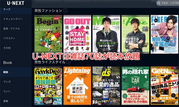 「U-NEXT(ユーネクスト)は動画配信数が圧倒的!もちろん雑誌・漫画も読める