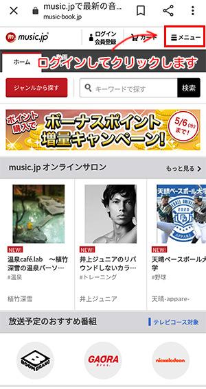 music.jpプレミアムコースの解約方法