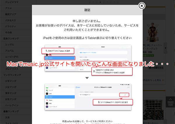 music.jpの視聴環境
